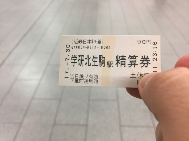 fare-adjustment-ticket.jpg