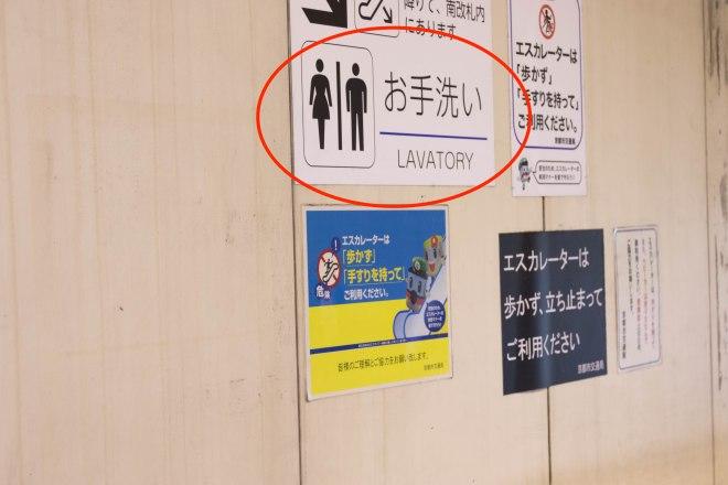 lavatory-sign