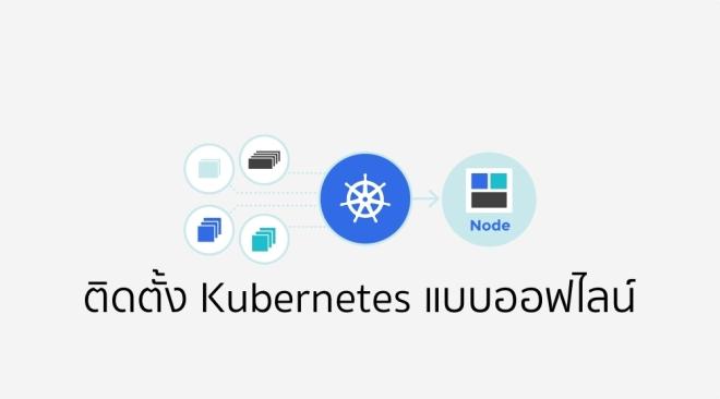 offline-install-kubernetes.jpg